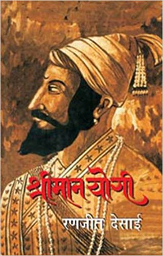 Image result for श्रीमान योगी  book