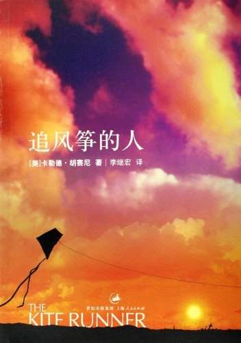 By Khaled Hosseini The Kite Runner (Chinese Edition) (1st First Edition) [Paperback]