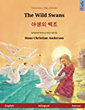 The Wild Swans – Yasaengui baekjo. Bilingual children's book adapted from a fairy tale by Hans Christian Andersen (English – Korean)