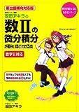 新出題傾向対応版 坂田アキラの 数IIの微分積分が面白いほどわかる本 (数学が面白いほどわかるシリーズ)