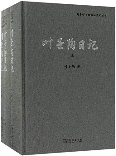 叶圣陶日记