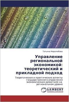 Управление региональной экономикой: теоретический и прикладной подход: Теоретические и практические аспекты государственного управления экономическим развитием на региональном уровне