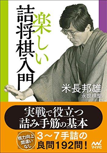 楽しい詰将棋入門 (マイナビ将棋文庫)