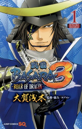 戦国BASARA3ーROAR OF DRAGONー 1 (ジャンプコミックス)