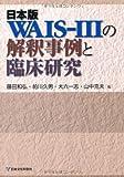 日本版WAIS‐IIIの解釈事例と臨床研究