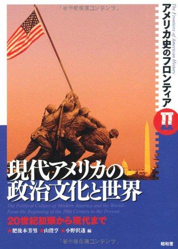 Gendai Amerika no seiji bunka to sekai : nijisseiki shotō kara gendai made pdf