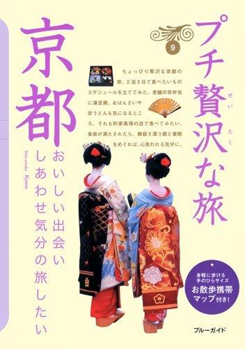 Read Online Puchi zeitaku na tabi. 9 (Kyoto). ebook