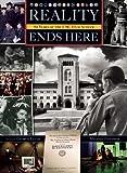 Reality Ends Here, Matt Hurwitz and Michael Goldman, 1933784776