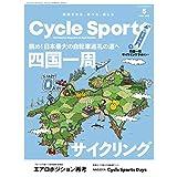 2021年5月号 四国一周 ブルーサインモチーフ サイクリング手ぬぐい