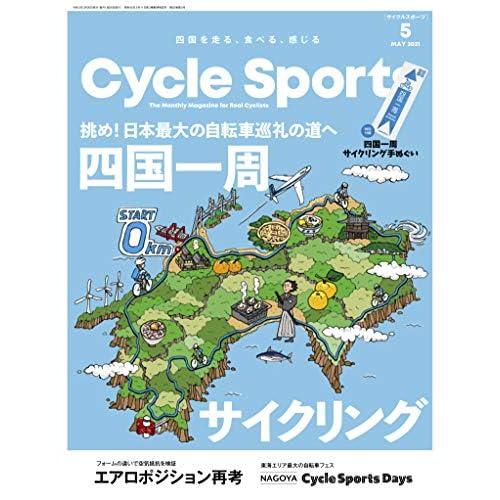 サイクルスポーツ 2021年5月号 画像