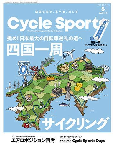 サイクルスポーツ 2021年5月号 画像 A