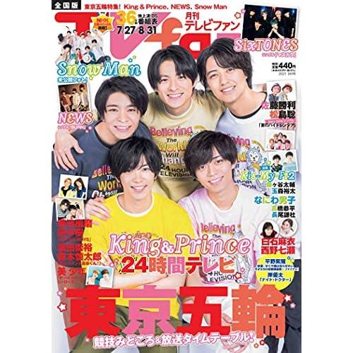 TVfan 2021年 9月号 表紙画像