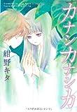 カナシカナシカ (ウィングス・コミックス)