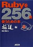 Rubyを256倍使うための本 極道編(助田 雅紀)