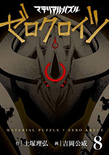 マテリアル・パズル ゼロクロイツ(8) (モーニングコミックス)