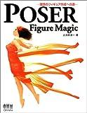 POSER Figure Magic -理想のフィギュア作成への道-
