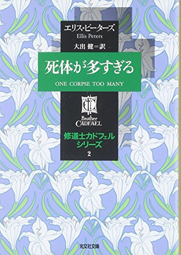 死体が多すぎる ―修道士カドフェルシリーズ(2) (光文社文庫)