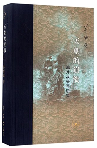 The Collapse of the Feudal Dynasty (Re-study of the Opium War) (Hardcover) (Chinese Edition)