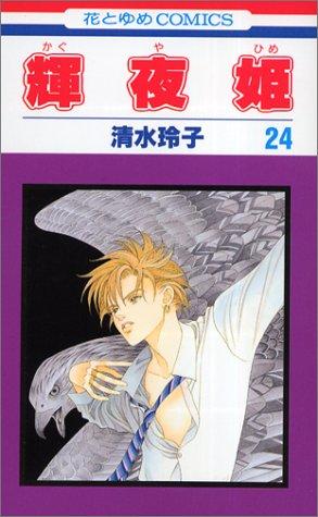 輝夜姫 (24) (花とゆめCOMICS)
