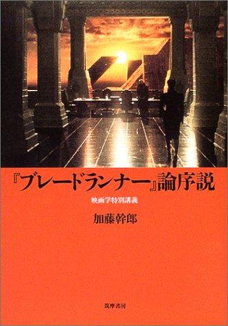 「ブレードランナー」論序説 (リュミエール叢書 34)