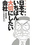 マンガで読む日本でいちばん大切にしたい会社 (ヤングジャンプコミックスGJ 愛蔵版)