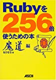 Rubyを256倍使うための本 魔道編