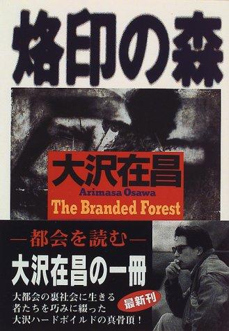 烙印の森 (角川文庫)