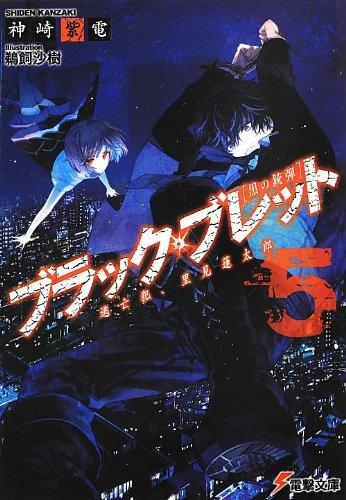 ブラック・ブレット (5) 逃亡犯、里見蓮太郎 (電撃文庫)