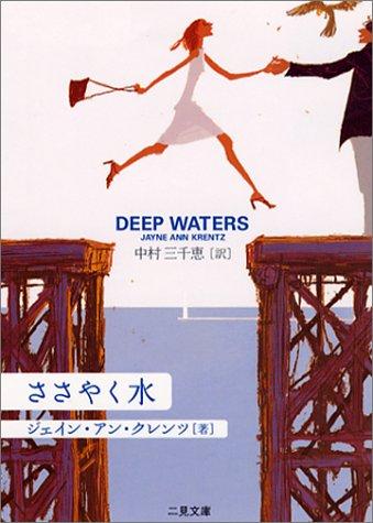 ささやく水 (二見文庫―ザ・ミステリ・コレクション)