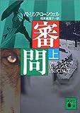 The Last Precinct [Japanese Edition] (Volume # 1)