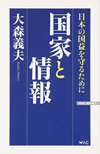 国家と情報―日本の国益を守るた...