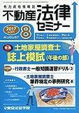 不動産法律セミナー 2017年 08 月号 [雑誌]