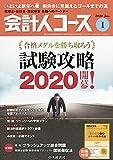 会計人コース 2020年 01 月号 [雑誌]