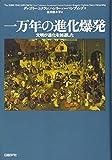 img - for Ichimannen No Shinka Bakuhatsu: Bunmei Ga Shinka O Kasoku Shita book / textbook / text book