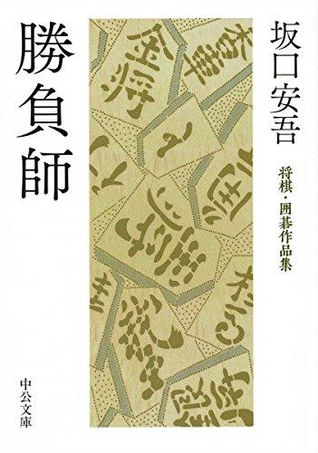 勝負師 - 将棋・囲碁作品集 (中公文庫 さ 77-1)