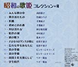 V.A. - Showa No Utahime Collection Vol.2 [Japan CD] KICX-908