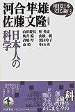 現代日本文化論〈13〉日本人の科学
