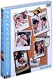 フレンズ III 〈サード・シーズン〉 セット1 [DVD]