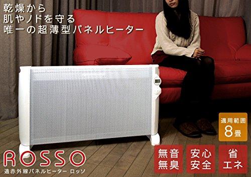 遠赤外線パネルヒーターROSSO(~8畳対応)【日本メーカー安全装置採用】【温度・時間設定機能付き】