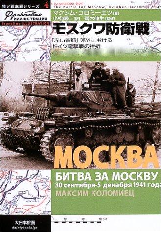 モスクワ防衛戦―「赤い首都」郊外におけるドイツ電撃戦の挫折 (独ソ戦車戦シリーズ)