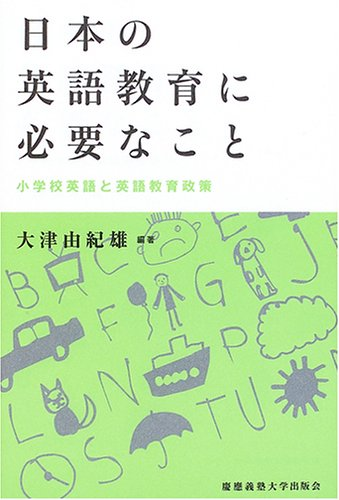 日本の英語教育に必要なこと―小学校英語と英語教育政策