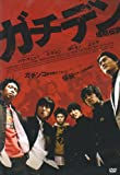 [DVD]ガチデン 堤防伝説
