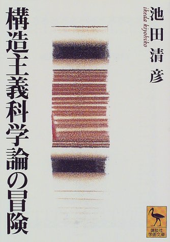 構造主義科学論の冒険 (講談社学術文庫)