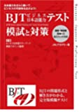 BJTビジネス日本語能力テスト 模試と対策