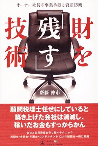 財を「残す」技術~オーナー社長の事業承継と資産防衛~