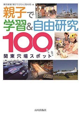 親子で学習&自由研究―関東穴場スポット100