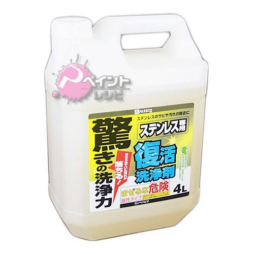 カンペハピオ 復活洗浄剤 ステンレス用 4L B00G44GDAM