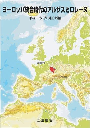ヨーロッパ統合時代のアルザスと...
