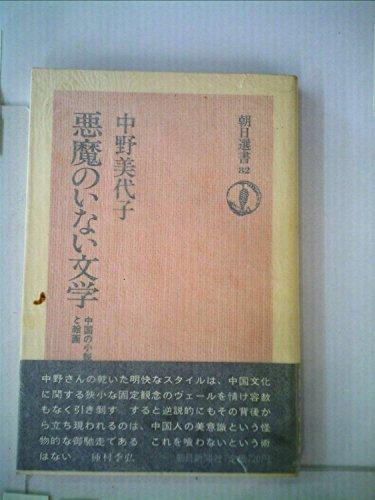 悪魔のいない文学―中国の小説と絵画 (1977年) (朝日選書〈82〉)