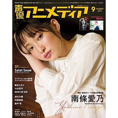 声優アニメディア 2020年9月号 表紙画像